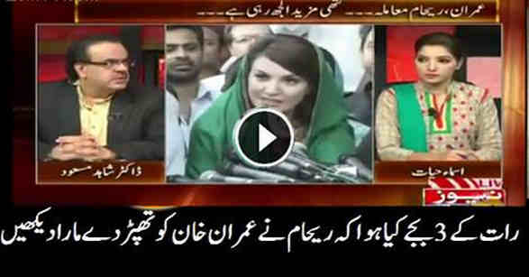 Reham Khan Slapped Imran Khan at 3 am Night - Shahid Masoo Says