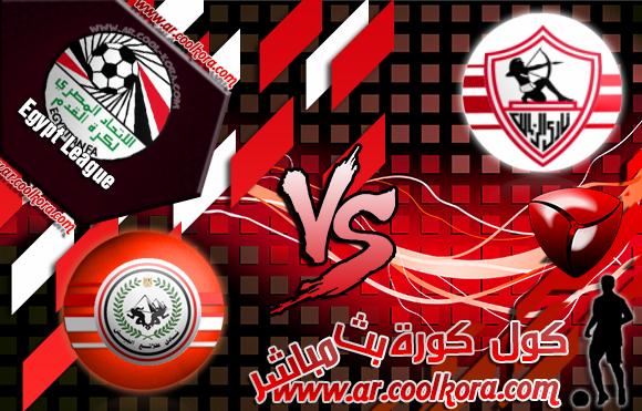 مشاهدة مباراة الزمالك وطلائع الجيش بث مباشر اليوم 7-1-2014 الدوري المصري Tala Al Jaish vs El Zamalek