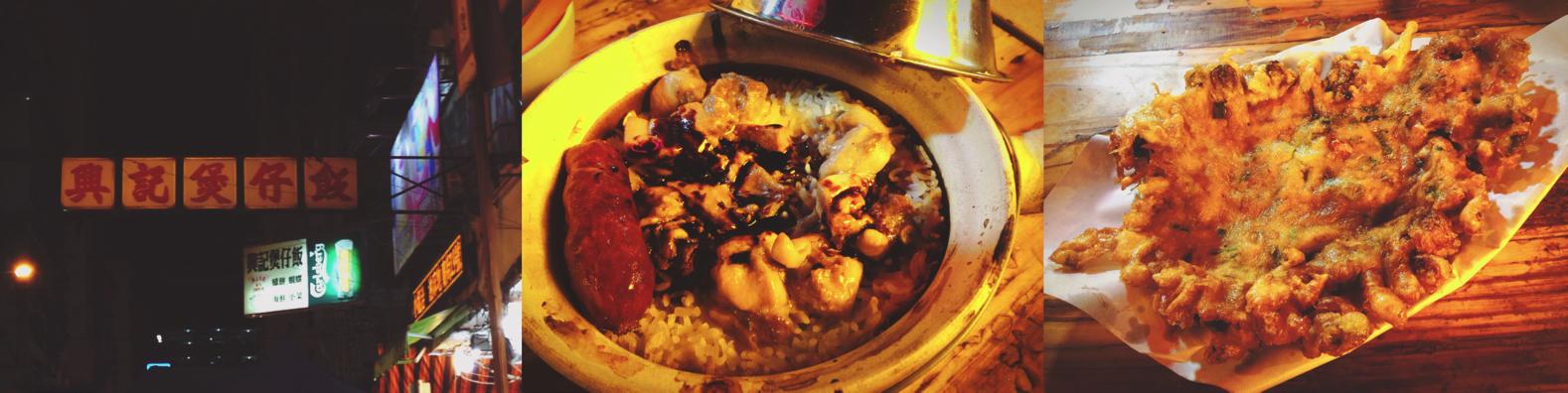 Hing Kee Claypot Rice Yau Ma Tei Hong Kong