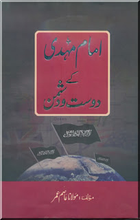 Imam Mehdi k Dost Our Doshman