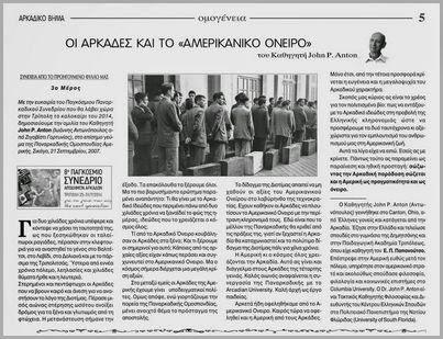 """Άρθρα του καθηγητή Jhon Anton στην εφημερίδα """"Αρκαδικό Βήμα"""""""