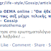 Πρώτο θέμα (στο protothema.gr) η κ. Νικολούλη, αλλά για λίγο...