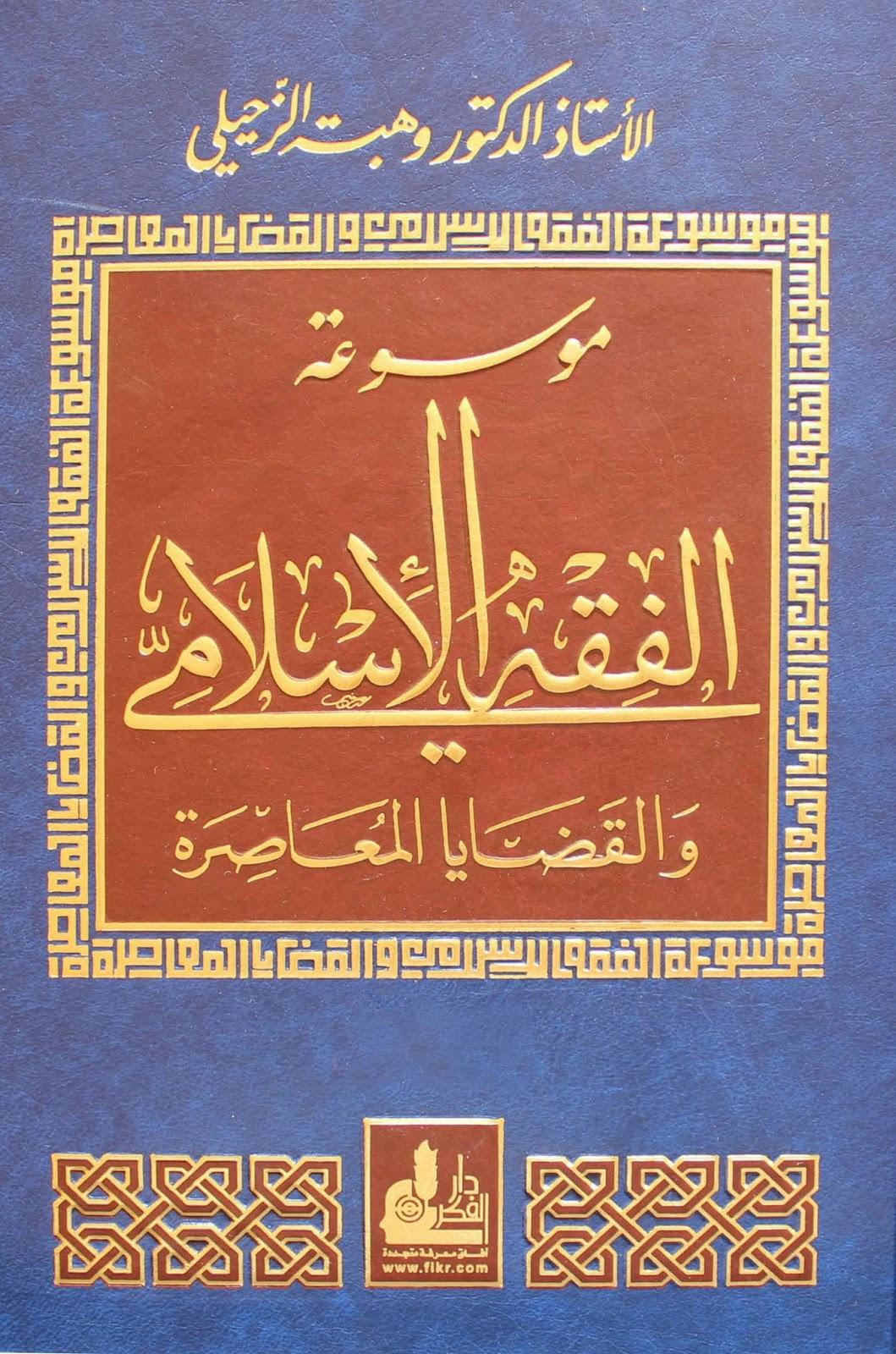 موسوعة الفقه الإسلامي والقضايا المعاصرة - وهبة الزحيلي pdf