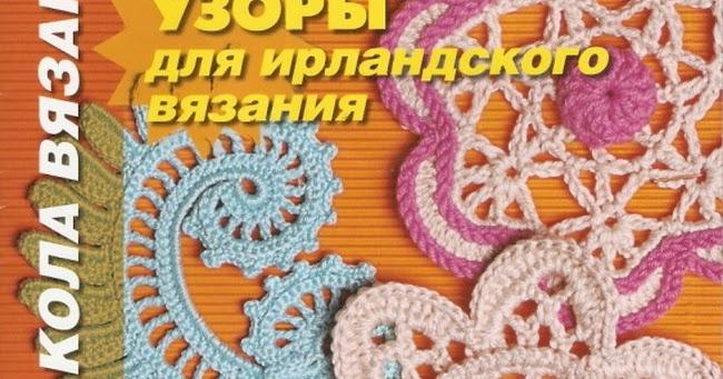 Красивые воротники для вязания