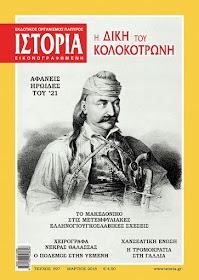 """περιοδικό ΙΣΤΟΡΙΑ """"Η δίκη του Κολοκοτρώνη"""" τεύχος Μαρτίου 2018"""