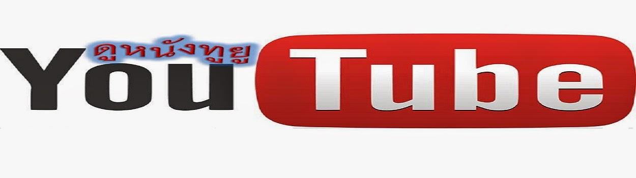 ดูหนัง,ดูหนังทูยู,doonung2u,doonung,youtube,f^soy,หนังฟรี,หนังออนไลน์,นิยาย