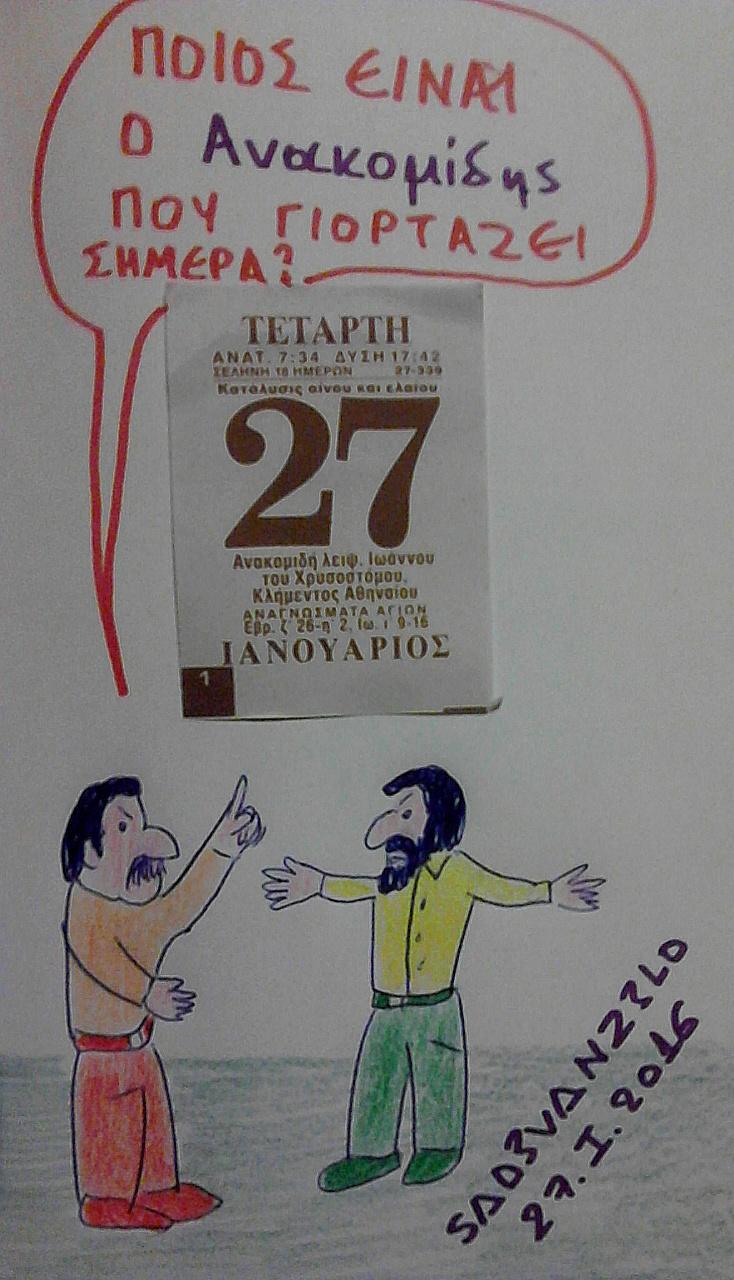 Άγιος Ανακομίδης