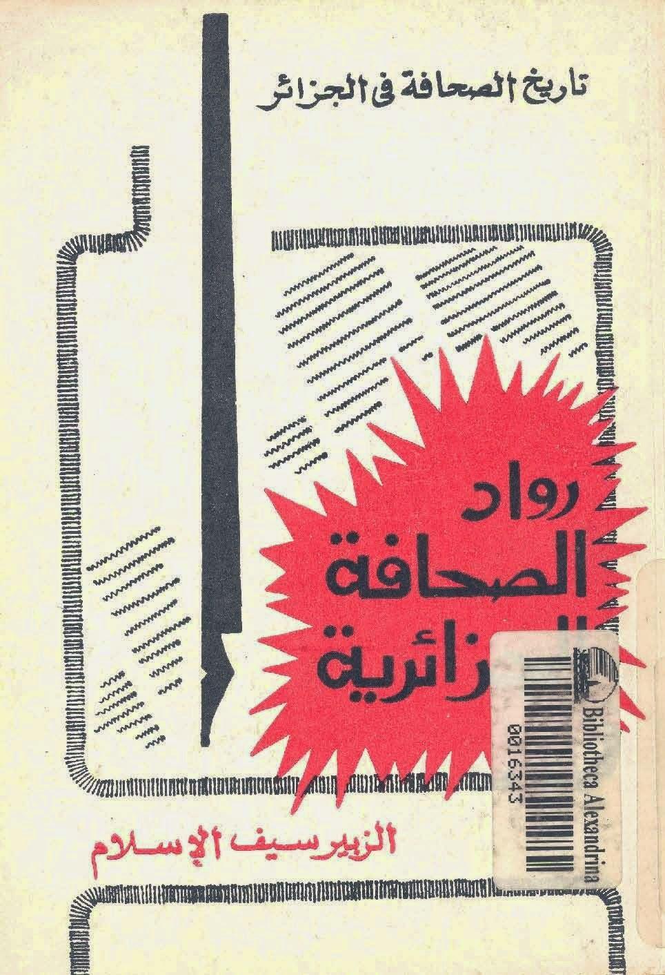 رواد الصحافة الجزائرية لـ الزبير سيف الإسلام