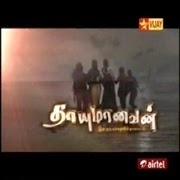 Thayumanavan 17-06-2014 Vijay Tv Serial Watch Online