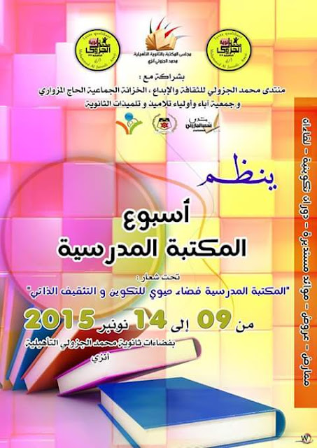اسبوع المكتبة المدرسية بثانوية محمد الجزولي بانزي- نيابة تيزنيت