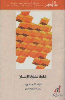 كتاب فكرة حقوق الإنسان - تشارلز آر .بيتز