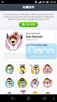 freetrial Spain vpn for line sticker  西班牙vpn 免費line貼圖