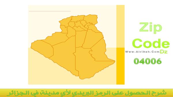 شرح طريقة الحصول على الرمز البريدي لمدينتك في الجزائر