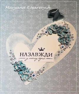 Чи коханому хлопцю українською