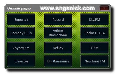 DensPlay 2.0.2 - Список радиостанций