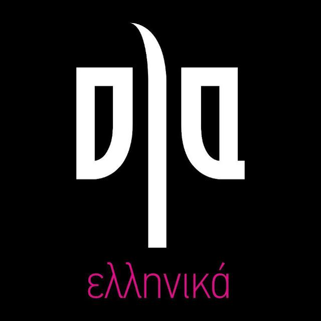 Τηλέφωνο Κρατήσεων για το OLA Ελληνικά