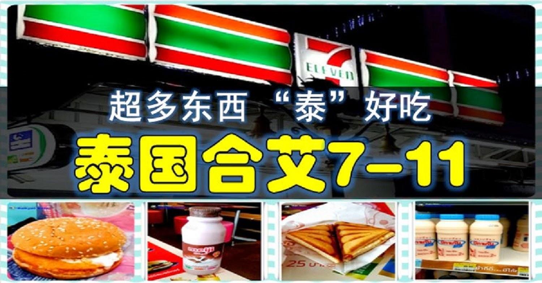http://www.sharetify.com/2014/12/7-11.html
