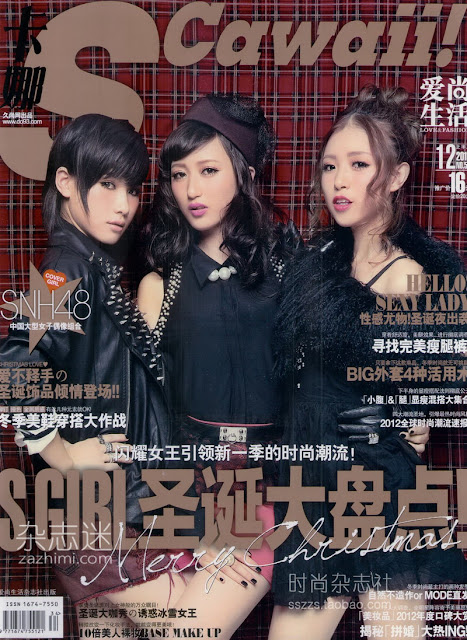 卡娜 Scawaii December 2012 chinese magazine scans