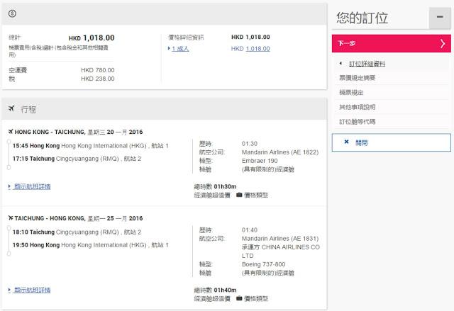 香港往返 台中 HK$680起連稅HK$1,018)
