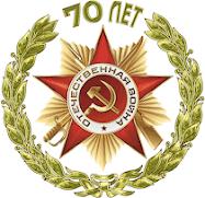Акция посвященная 70-летию Победы Великой Отечественной войне