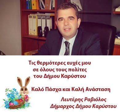 Ευχές από τον Δήμαρχο Δήμου Καρύστου Λευτέρη Ραβιόλο