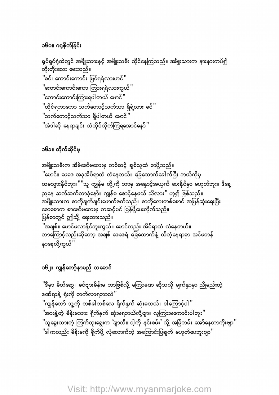 My Name is Ba Maung, myanmar jokes