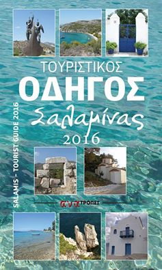 ΤΟΥΡΙΣΤΙΚΟΣ ΟΔΗΓΟΣ ΣΑΛΑΜΙΝΑΣ 2016