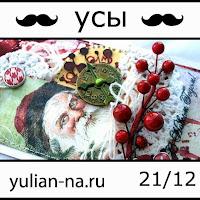 http://www.yulian-na.ru/2013/11/Challenge.html