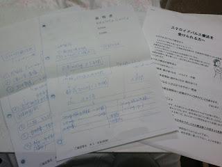 写真:古川先生手書きの説明書と資料「ステロイドパルス療法を受けられる方へ」
