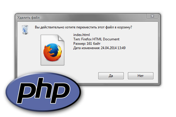 Как удалить файл средствами PHP?
