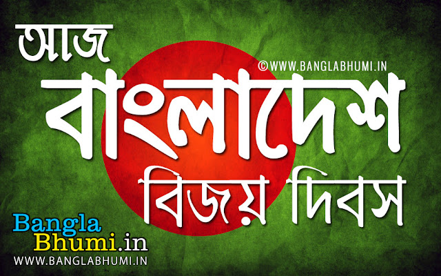 Bijoy Dibos Bangladesh HD Wallpaper
