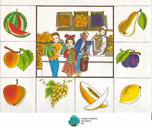 Лото для детей распечатать СССР советское. Лото на 4 четырёх языках СССР Крещановская Трубкович 1991 Петух