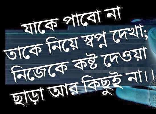 bengali romantic sms free stock photos web