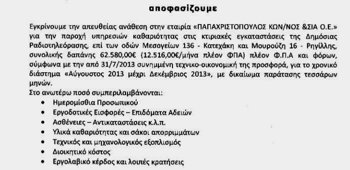 Καθαριότητα στην ΔΤ, δαπάνη 62580 ευρώ, χωρίς ΦΠΑ και φόρους!
