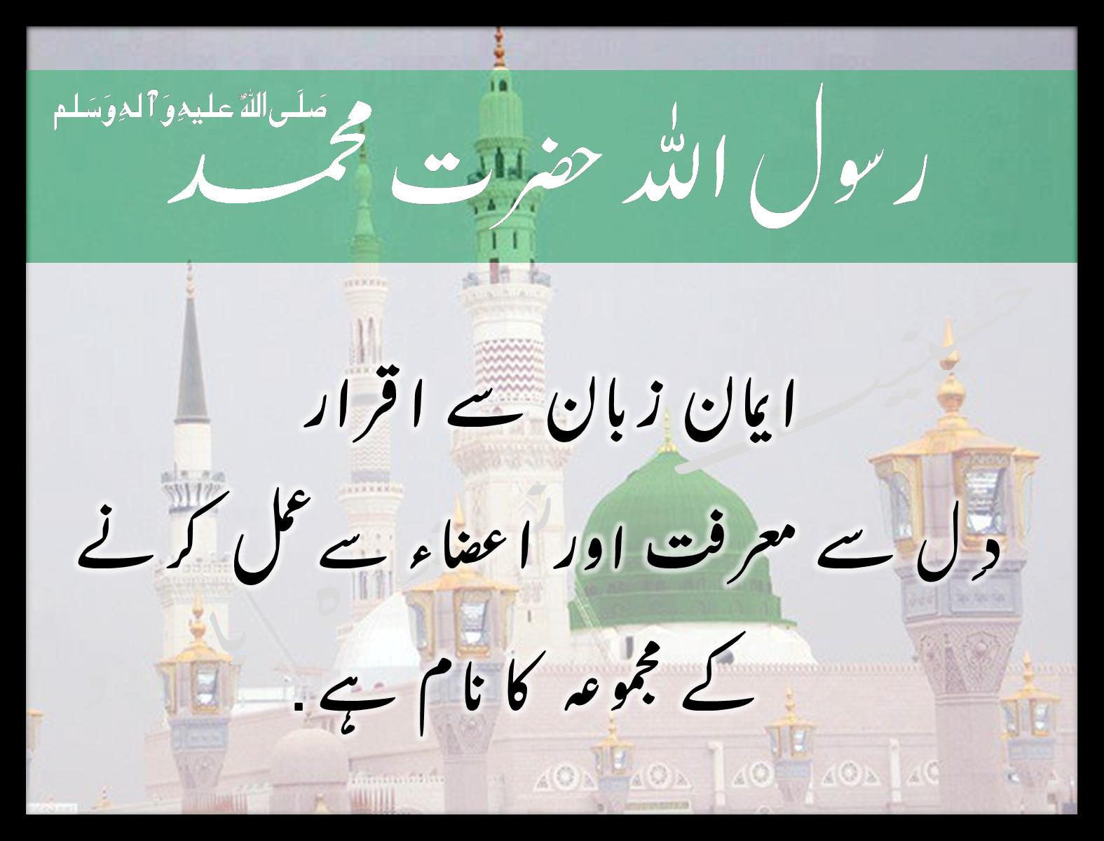 Hazrat Muhammad Saww
