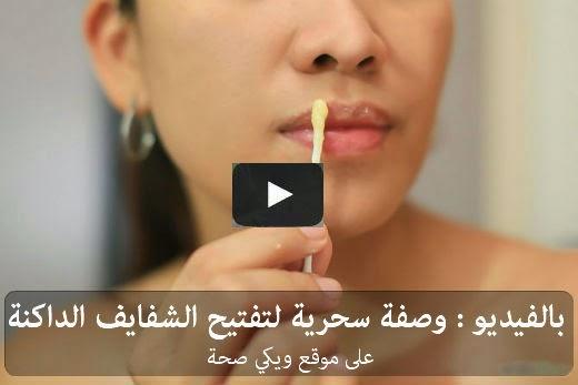 بالفيديو : وصفة سحرية لتفتيح الشفايف الداكنة