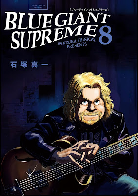 BLUE GIANT SUPREME 第01-08巻 zip online dl and discussion