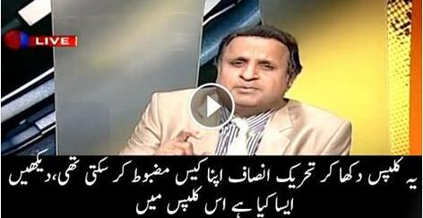 VIDEO, talk shows, RAUF CLAUSARA, PAKISTAN, PTI, Judicial Commission, Video clips,