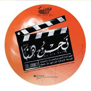 Le collège Ibn Rachik à Douar Hicher (Gouvernorat de Manouba) sera doté d'une salle de spectacle (théâtre et cinéma). Une initiative lancée par l'association « Fanni Raghman Anni » (artiste malgré moi) dans le cadre d'un accord de partenariat entre le ministère de l'éducation et l'ambassade de l'Allemagne à Tunis.