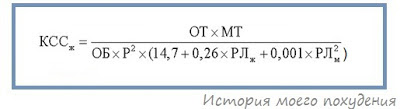 Формула коэффициента скорости старения КСС(ж) для женщин