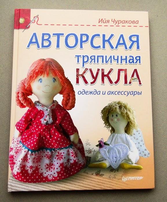 Моя книга о пошиве куколок