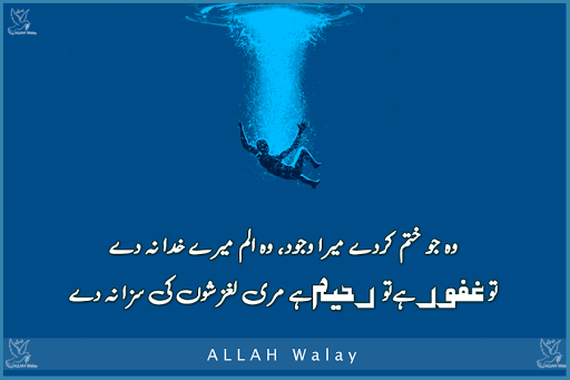 Wo jo khatam kar day mera wajood - islamic Duaa Poetry wallpapers