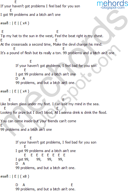 คอร์ดเพลง-99 Problems(Original)-Hugo