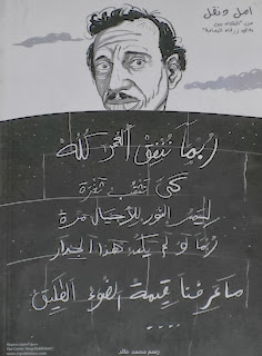 al-Tahwilah 1 (2013), back cover