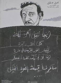 al-Tahwilah 1 (2013), back cover