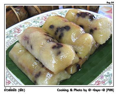 ข้าวต้มมัด-バナナの葉で包んだ、もち米とバナナ-Sticky Rice with bananas