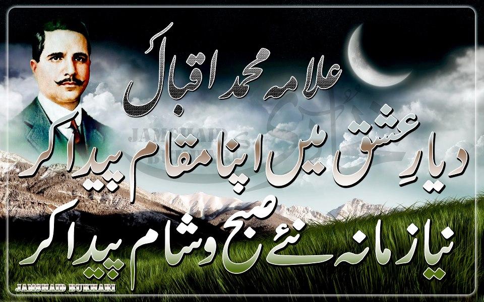muhammad iqbal poems