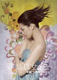 女‧色 新曲 + 精選 2007 (2CD) - 梁詠琪 Gigi Leung