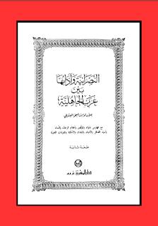 النصرانية وآدابها بين عرب الجاهلية