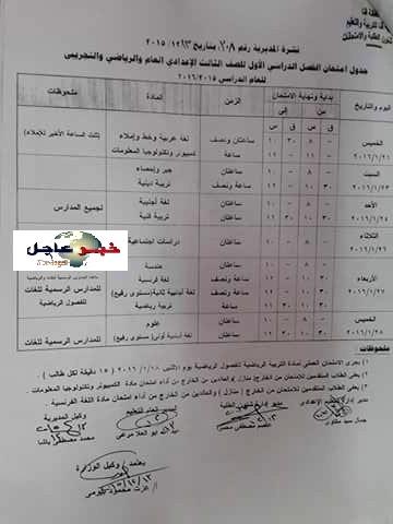 جدول امتحانات نصف العام الدراسى 2015 / 2016 للنقل والشهادات محافظة قنا